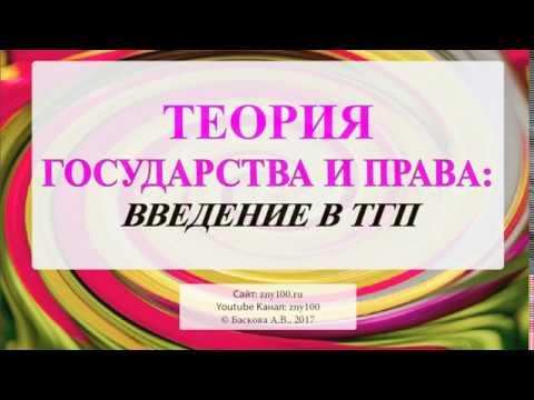 Баскова А.В./ТГП/ ВВЕДЕНИЕ В ТЕОРИЮ ГОСУДАРСТВА И ПРАВА