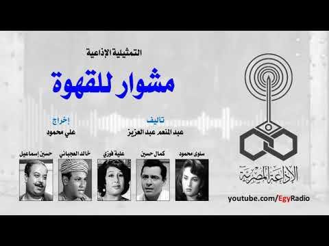 Egyptian radio drama - Meshwar Lelqhwa