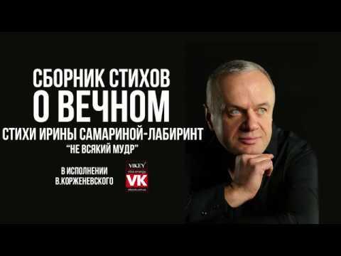 """Стихи о любви.  """"Не всякий мудр..."""" Ирины Самариной-Лабиринт, в исполнении Виктора Корженевского"""