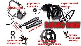 видео Электромотор для велосипеда