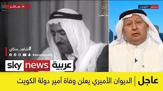 مراسل سكاي نيوز عربية يبكي متأثرا بعد نبأ وفاة أمير دولة الكويت