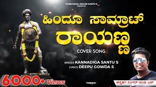 Re Re Rayanna Cover Song | Re Re Bhajarangi | Lyrical Video | Santosh Hakki ರಾಯಣ್ಣ ನ ಅಭಿಮಾನಿಗಳಿಗಾಗಿ