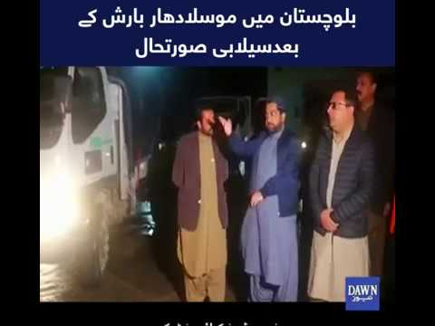 Balochistan mein mosla dhar barish kay baad selabi sorat e hal