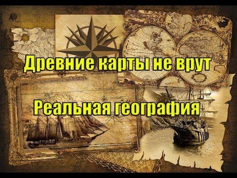 Древние карты не