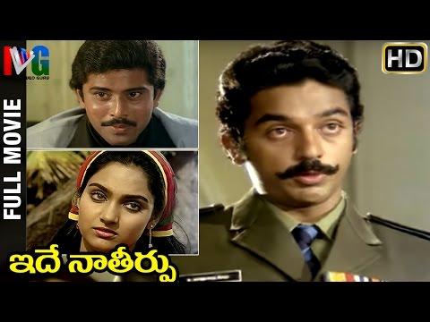 Idhe Naa Theerpu Telugu Full Movie | Kamal Haasan | Madhavi | Bapu | KV Mahadevan