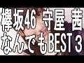 欅坂46 守屋 茜 なんでもBEST3 の動画、YouTube動画。