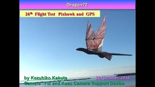 Land on Sea!!  Dragon72-1 Dragon Ornithopter with PixHawk and GPS:26th Flight Test for AutoTune.