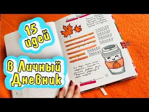 BULLET JOURNAL 🍁 15 Идей в Личный Дневник. Осень в ЛД 🍁 Bullet Journal Autumn
