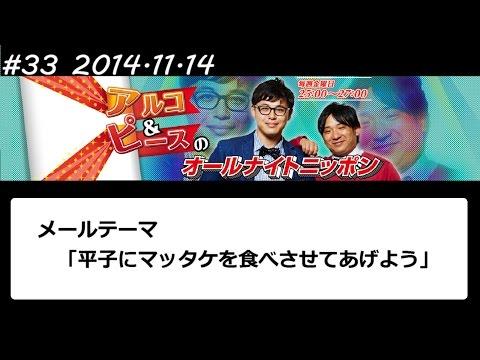 アルコ&ピース ANN #33 「平子にマッタケを食べさせてあげよう」 2014 11 14