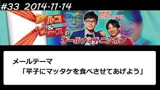 テーマ「平子にマッタケを食べさせてあげよう」アルコ&ピースANN 2014...