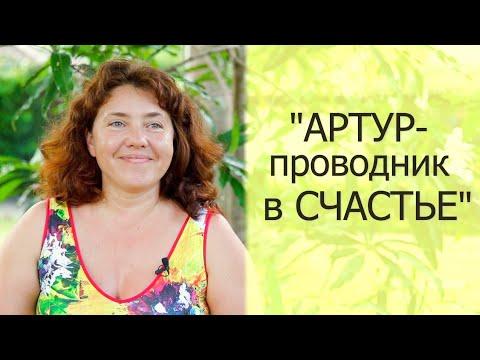 Отзыв о ритрите с Артуром Сита (зима 2018) - Оксана, Москва