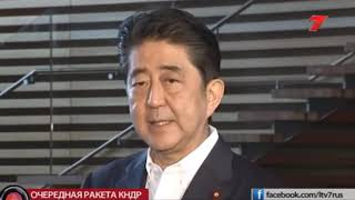 Северная Корея отправила ракету в сторону Японии  2017 08 29