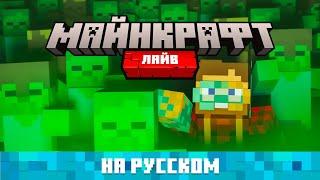 Майнкрафт Лайв 2021 на русском языке (Minecraft Live)  Nerkin