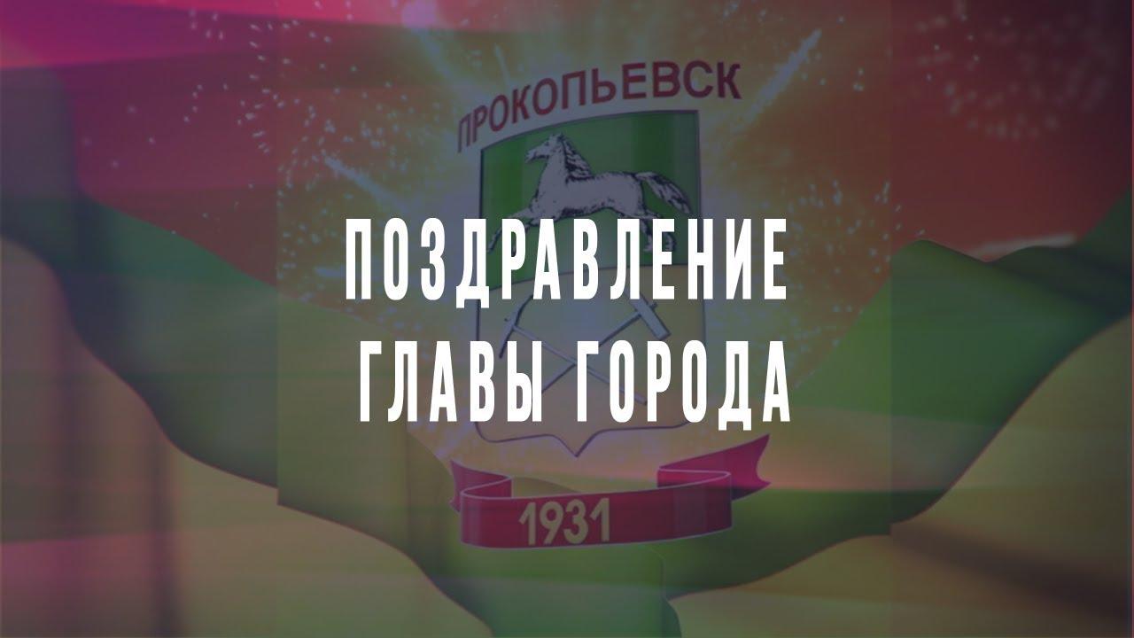 прокопьевск поздравления день города обойтись без хранилища
