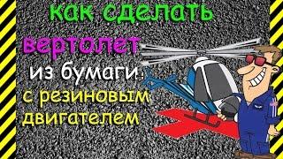 как сделать вертолет из бумаги с резиновым двигателем - легко, быстро, просто и бесплатно - игрушка(ВАМ ПОНРАВИТСЯ !--- все видео из серии