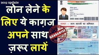 Documents required for Bike Loan, Car Loan, Home Loan Personal Loan in India 2019