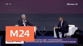 Смотреть видео Сергей Собянин поддержал идею создания специальной премии для столичных бизнесме - Москва 24 онлайн