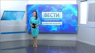 Вести недели - 02.10.16(Официальный сайт ГТРК