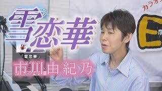 「ようこそ!ENKAの森」 シークレットレッスン #070  市川由紀乃「雪恋華」