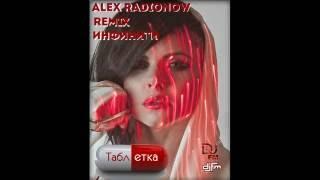 Download Инфинити - Таблетка (Alex Radionow Remix) Mp3 and Videos