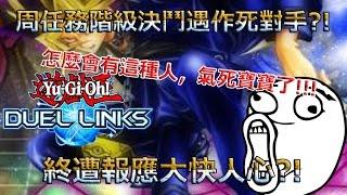 【遊戲王Duel Links】周任務階級決鬥遇作死對手?!(自作自受吧!!!)
