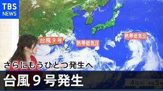 【気象予報士解説】台風9号発生 さらにもうひとつ発生へ