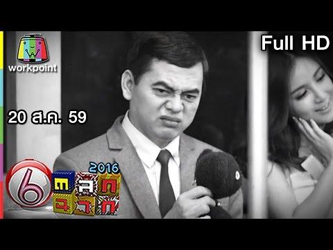 ตลก 6 ฉาก | 20 ส.ค. 59 Full HD