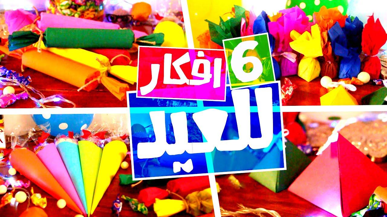 افكار مسابقات للكبار للعيد