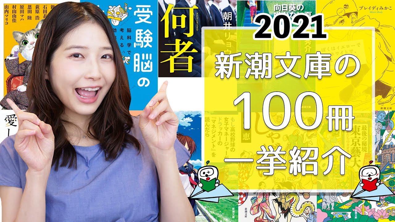 新潮文庫の100冊を一緒に見よう!購入本も紹介するよ!