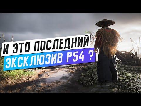 ПОСЛЕДНИЙ ЭКСКЛЮЗИВ PS4
