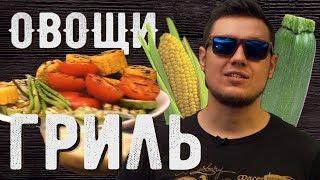 Овощи гриль (альденте) и соус из тунца и петрушки?