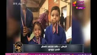 جمال اجسام| لقاء مع لاعب الجودو البطل خالد محمد كمال
