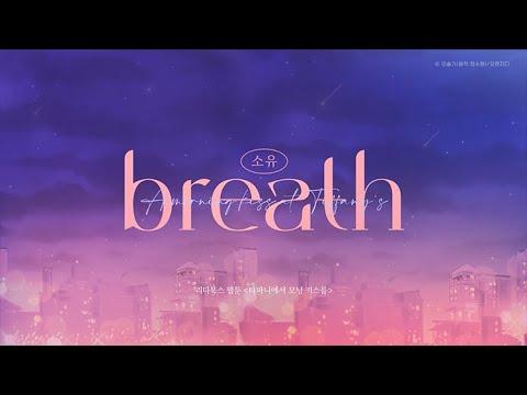 [Official Video] 소유 - breath ( 웹툰 '티파니에서 모닝 키스를' X 소유) (0)
