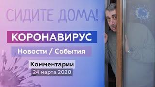 Коронавирус — Новости / События (24 марта) | Доктор Комаровский