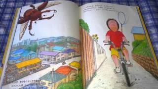 絵本の朗読です。カブトムシのカブトくんと男の子のこんちゃんの、カブ...