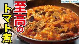 チキンのトマト煮|料理研究家リュウジのバズレシピさんのレシピ書き起こし