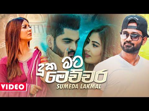 Duka Mata Mechchara (දුක මට මෙච්චර) - Sumeda Lakmal Music Video 2021 | Thiththai Adare New Song 2021