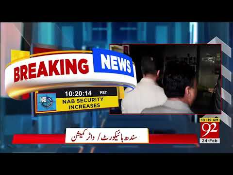 Lahore: Security measures being tightened up in NAB's office - 24 February 2018 - 92NewsHDPlus
