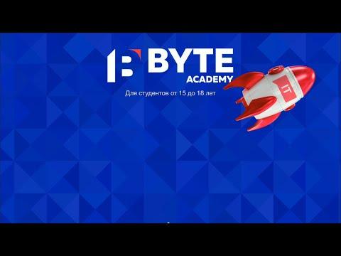 Новые курсы от BYTE!