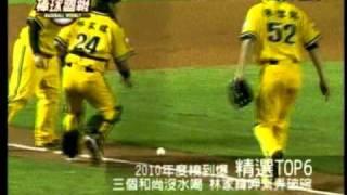 20101226棒球週報2010十大好糗 中村果生莉 動画 14
