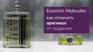 Духи Молекула: как отличить оригинал от подделки