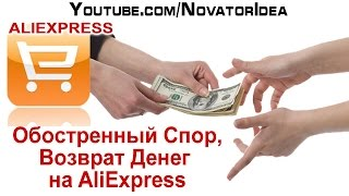 Обостренный Спор, Возврат Денег на AliExpress. NovatorIdea(, 2015-07-10T06:52:28.000Z)