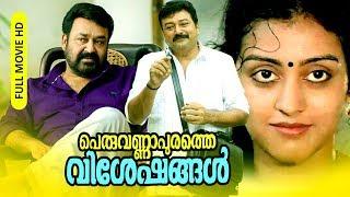 Malayalam Super Hit Comedy Full Movie   Peruvannapurathe Visheshangal [ HD ]   Ft.Jayaram, Parvathy