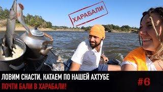 VLOG#6 Рыбалка на реке Ахтуба с семьей. Сушим рыбу. Отпускаем рака в реку. ХАРАБАЛИ
