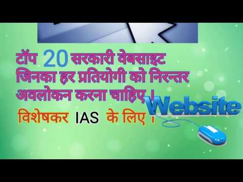 IAS की तैयारी के लिए 20 सबसे बेस्ट वेबसाइट्स /Useful Government Websites For Civil Service Prep.