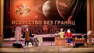 97 Театральная студия «Фантазия» г Воронеж Сказка «Как старик великое равновесие нарушил»
