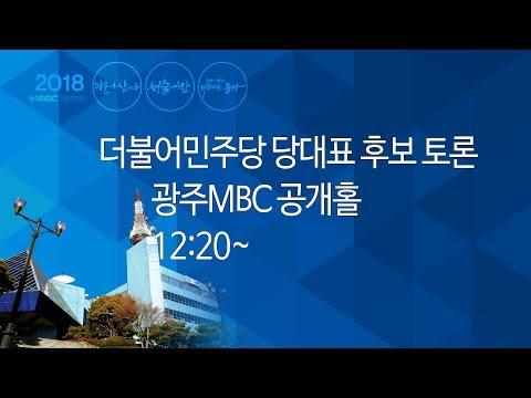 [광주MBC] 더불어민주당 당대표 후보 토론회