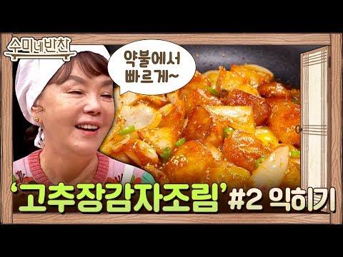 애교쟁이 광희의 수미쌤 심장 저격! 고추장 감자조림이 달달한 이유♥ | 수미네 반찬  EP.90