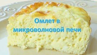 Омлет с сыром в микроволновке