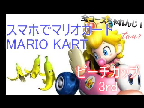 【Mario Kart Tour】【NY Tour Peach Cup 3rd:Daisy Hills】Playing Movie In Japan !